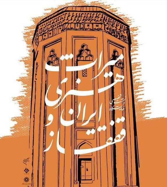 میراث هنری ایران و قفقاز در فرهنگستان هنر