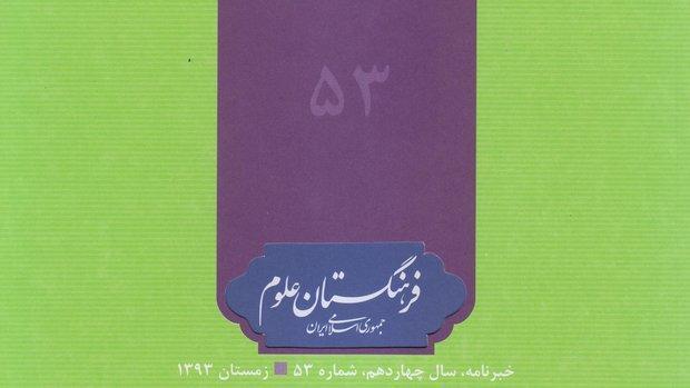 انتشار شماره جدید نشریه فرهنگستان علوم
