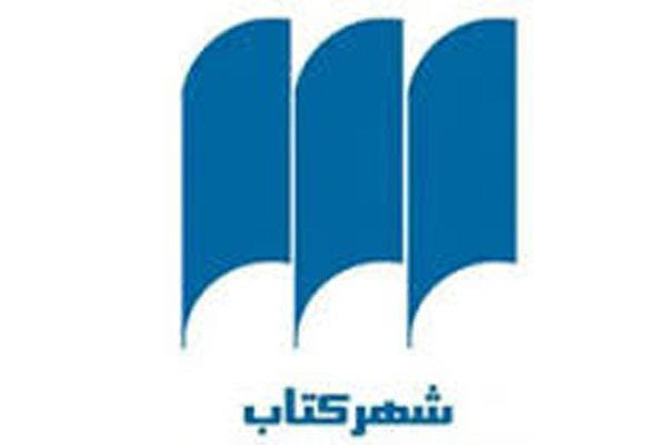 همایش دو روزه حافظ در شهر کتاب برگزار می گردد